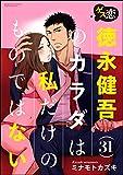 ゲス恋 徳永健吾(31)のカラダは私だけのものではない(分冊版) 【第7話】 恋に酔っている証拠 (無敵恋愛S*girl)