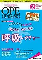 オペナーシング 2019年2月号(第34巻2号)特集:ぶらりとめぐる気道の旅  らくらくイメージ! 呼吸レクチャー