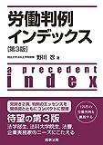 労働判例インデックス〔第3版〕