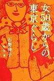 女50歳からの東京ぐらし (産経新聞社の本)