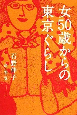女50歳からの東京ぐらし (産経新聞社の本)の詳細を見る