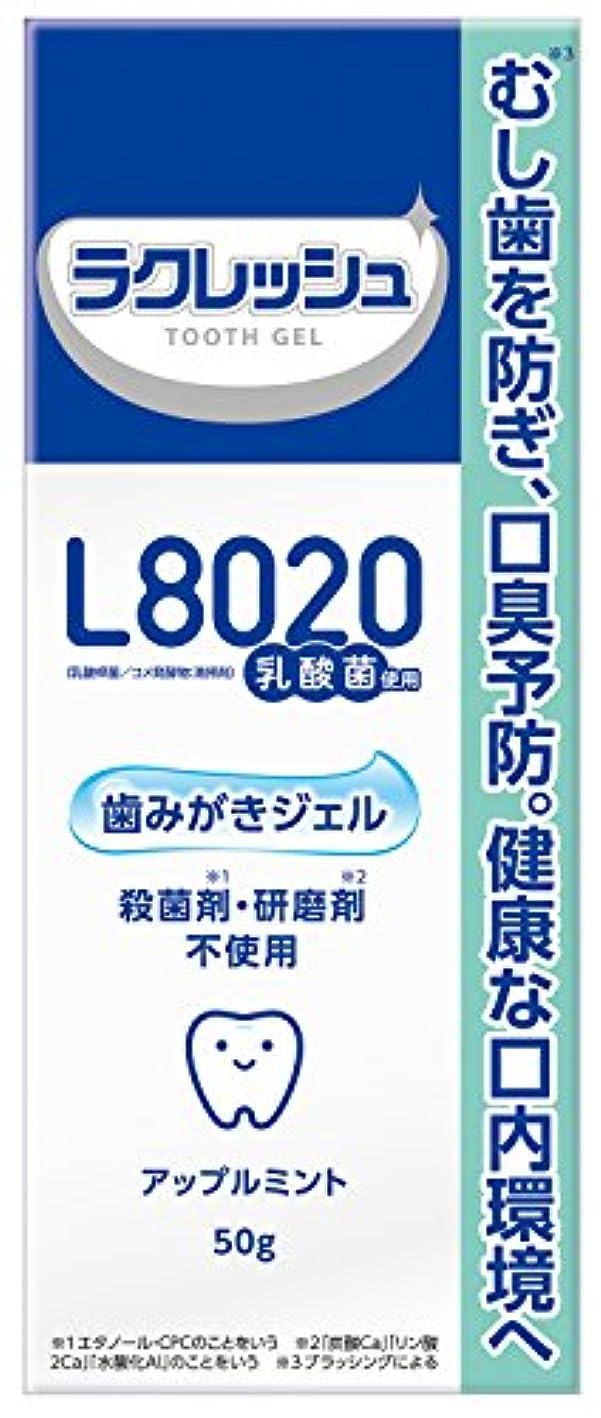 隔離する頬骨粘り強いジェクス L8020 ラクレッシュ 歯みがきジェル 50g