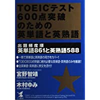 TOEICテスト600点突破のための英単語と英熟語―出題頻度順 英単語861と英熟語588 (KOU BOOKS)
