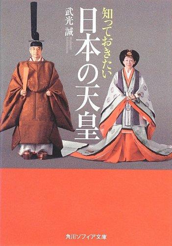 知っておきたい日本の天皇 (角川ソフィア文庫)の詳細を見る