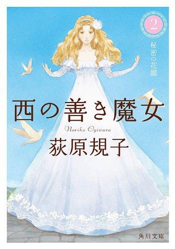西の善き魔女2 秘密の花園 (角川文庫)の詳細を見る