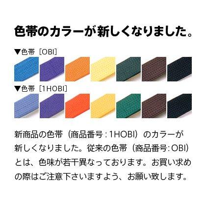 BODYMAKER ボディメーカー 色帯 1HOBI ブラック 4号 [8627]