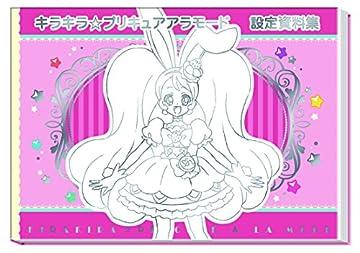 キラキラ☆プリキュアアラモード設定資料集