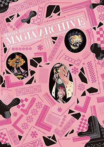 マギアアーカイブ マギアレコード 魔法少女まどか☆マギカ外伝 設定資料集 (1) (まんがタイムKR フォワードコミックス)