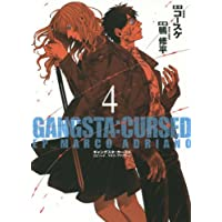 GANGSTA:CURSED. 4: EP_MARCO ADRIANO (BUNCH COMICS)