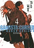 GANGSTA:CURSED. 4: EP_MARCO ADRIANO (BUNCH COMICS)