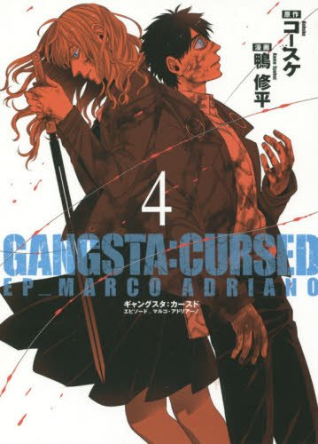 GANGSTA:CURSED. 4: EP_MARCO ADRIANO (BUNCH COMICS)の詳細を見る