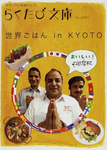 世界ごはん in KYOTO (らくたび文庫)の詳細を見る