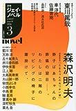 月刊J-novel2016年3月号