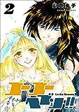 ★【100%ポイント還元】【Kindle本】ゴーゴーヘブン!! 2~6が特価!