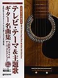 ソロギターで奏でる テレビテーマ&主題歌 ギター名曲集 NHKドラマ&テーマコレクション 模範演奏CD付 (ソロ・ギターで奏でる)