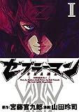 ゼブラーマン(1) (ビッグコミックス)