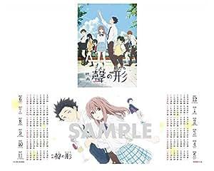 【Amazon.co.jp限定】映画『聲の形』Blu-ray 初回限定版(オリジナルワイドポスターサイズカレンダー(2017年6月はじまり)付)