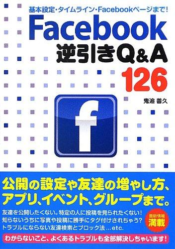 基本設定・タイムライン・Facebookページまで! Facebook 逆引き Q&A126