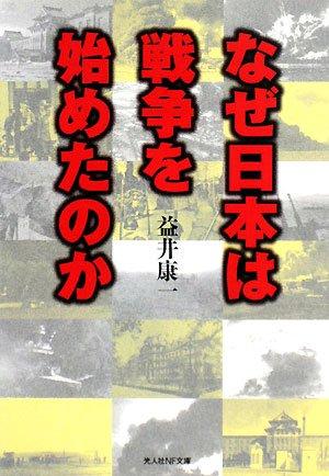 なぜ日本は戦争を始めたのか―銃剣で描いた王道楽土の夢と結末 (光人社NF文庫)の詳細を見る