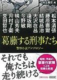 『葛藤する刑事たち』傑作警察小説アンソロジー (朝日文庫) 画像