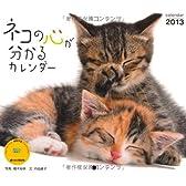 ネコの心が分かるカレンダー (ヤマケイカレンダー2013 Yama-Kei Calendar 2013)