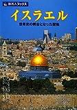 旅名人ブックス20 イスラエル 第4版