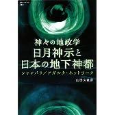 神々の地政学 日月神示と日本の地下神都 シャンバラ/アガルタ・ネットワーク (超知ライブラリー)