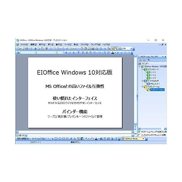 イーフロンティア EIOffice スペシャル...の紹介画像2
