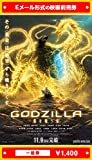 『GODZILLA 星を喰う者』映画前売券(一般券)(ムビチケEメール送付タイプ)