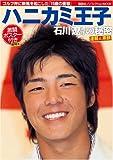 石川遼「ハニカミ王子の秘密」 (講談社ノンフィクションMOOK)