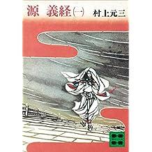 源義経(一) (講談社文庫)