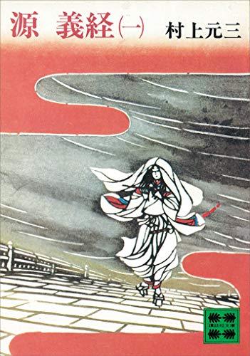 [村上元三]の源義経(一) (講談社文庫)