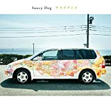 【Amazon.co.jp限定】サラダデイズ(ポストカード付) - Saucy Dog