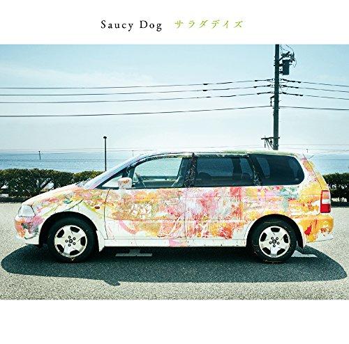 【サラダデイズ/Saucy Dog】このリリースを待ってた!新作ミニアルバムを全曲解説♪視聴動画アリの画像