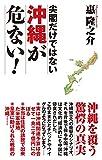 「尖閣だけではない 沖縄が危ない! (WAC BUNKO 254)」販売ページヘ