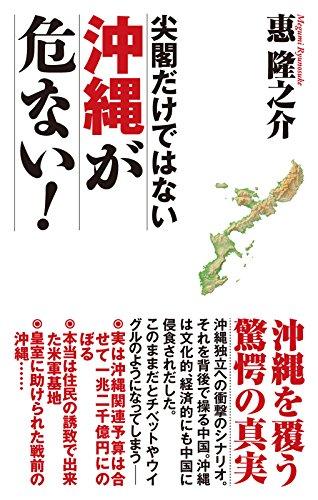 [画像:尖閣だけではない 沖縄が危ない! (WAC BUNKO 254)]