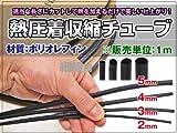 Amazon.co.jpシードスタイル 熱収縮チューブ 細線用 単位1m φ4mm