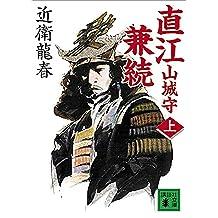 直江山城守兼続(上) (講談社文庫)