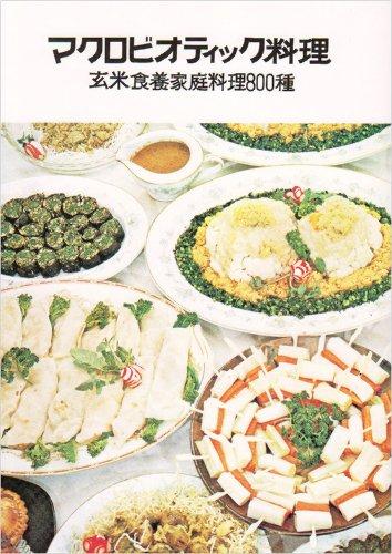 マクロビオティック料理