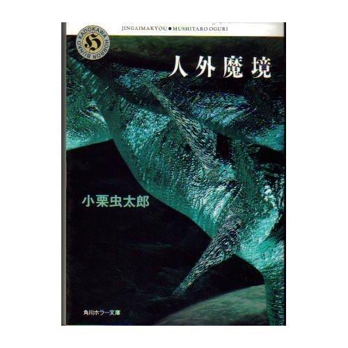 人外魔境 (角川文庫―角川ホラー文庫)の詳細を見る