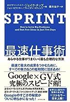SPRINT 最速仕事術―――あらゆる仕事がうまくいく最も合理的な方法の書影