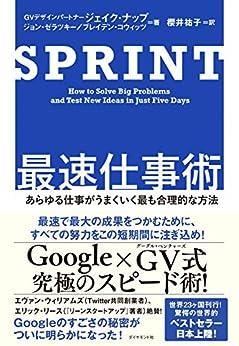 [ジェイク・ナップ, ジョン・ゼラツキー, ブレイデン・コウィッツ]のSPRINT 最速仕事術――あらゆる仕事がうまくいく最も合理的な方法