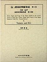 江戸後期諸国産物帳集成〈第10巻〉大和・紀伊 (諸国産物帳集成 (第2期))