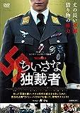 ちいさな独裁者 Robert Schwentke [DVD]