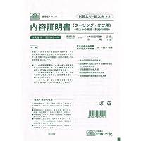 契約 12-4N/内容証明書