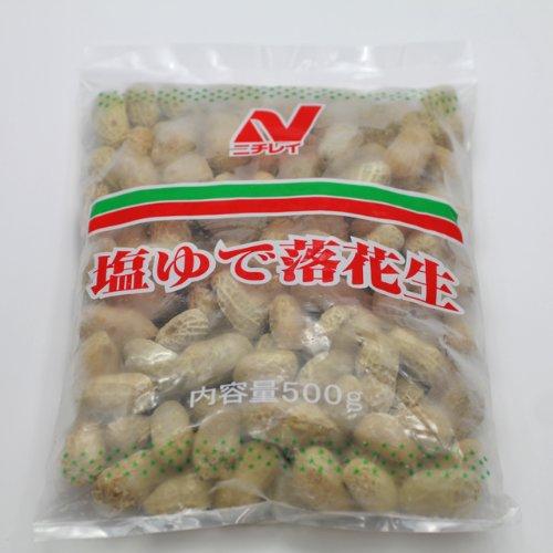 ニチレイ 塩ゆで落花生 500g 業務用 冷凍