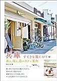 兵庫 すてきな旅CAFE ~森と、海と、島のカフェ案内~