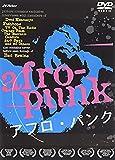アフロ・パンク [DVD]