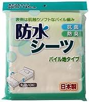 モリト 防水シーツ 抗菌・防臭タイプ クリーム