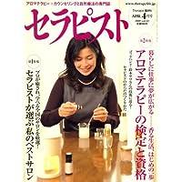 セラピスト 2009年 04月号 [雑誌]